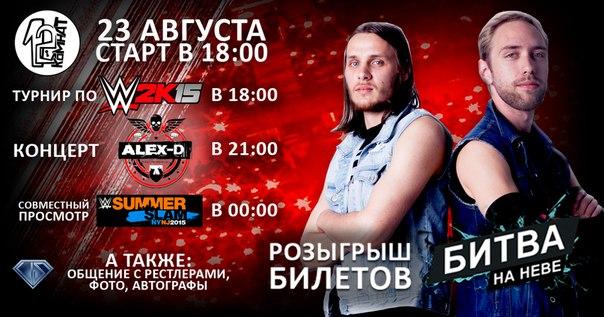 Post image of Summerslam в Санкт-Петербурге