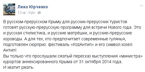Путинские марионетки анонсировали рост цен в Крыму на 17,5% - Цензор.НЕТ 6947