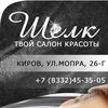 "Салон красоты и SPA ""Шелк"" г. Киров"