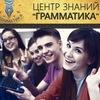 Центр знаний ГРАММАТИКА | Ростов-на-Дону