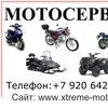 xtreme-motors | Кострома