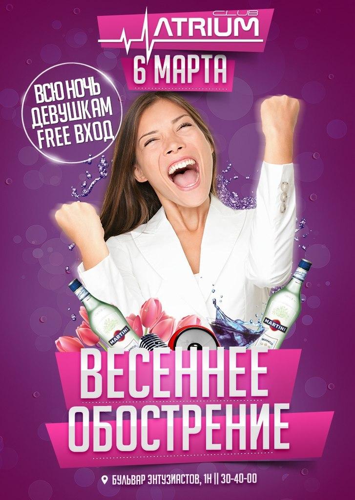 """Афиша Тамбов 6 марта """"ВЕСЕННЕЕ ОБОСТРЕНИЕ"""" ATRIUM CLUB"""