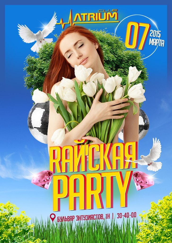 "Афиша Тамбов 7 марта ""RAЙСКАЯ PARTY"" Atrium club"