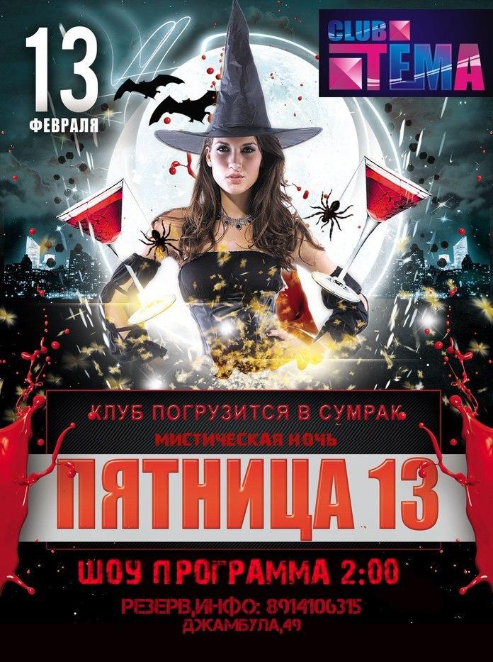 Афиша Хабаровск Пятница 13