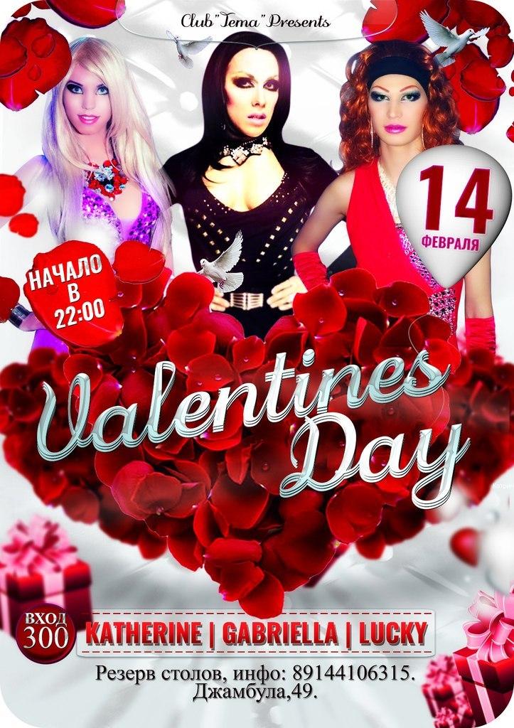 Афиша Хабаровск День Святого Валентина!