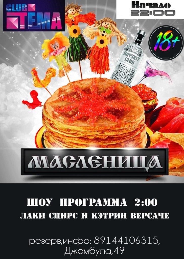 Афиша Хабаровск GO-GO ПАТИ