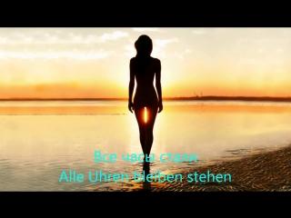 Wo bist du Rammstein HD Lyrics Текст песни и перевод