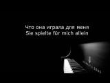 Rammstein - Klavier Lyrics HD Текст песни и перевод