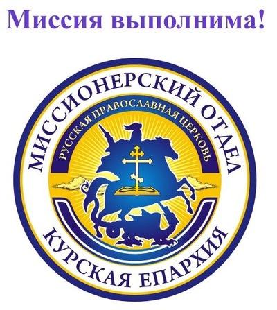 Миссионерский отдел Курской епархии.  6b6c3fde45506