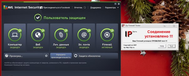 """Не плохой антивирус""""-все нужные программы заблокировал, а Firewall ..... у меня просто нет слов."""