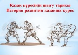 Қазақ күресінің даму тарихы