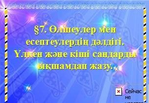 §7. Өлшеулер мен есептеулердің дәлдігі. Үлкен және кіші сандарды ықшамдап жазу.