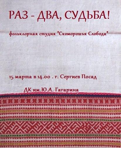 Афиша Сергиев Посад РАЗ-ДВА, СУДЬБА!!!