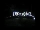 Малый Кристалл - Черный Дождь (ЕР Горизонт) (2)