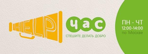 help час, Радиостанция РАДИО, Радио Радио, RadioRadio, RadioRadio.ru