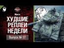 Раковая слепота - ХРН №17 - от Мреха World of Tanks