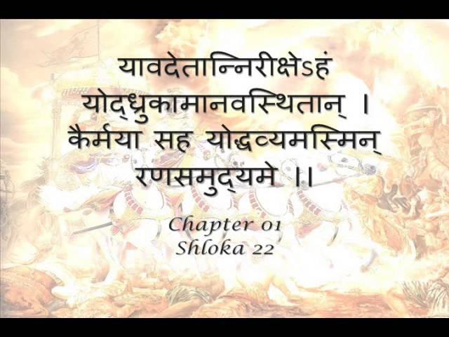 Bhagavad Gita: Sanskrit recitation with Sanskrit text - Chapter 01