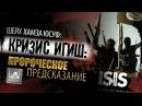 Кризис ИГИШ: Пророческое предсказание - Хамза Юсуф |