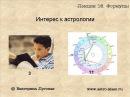 Лекция №16 Астрологические формулы событий окончание