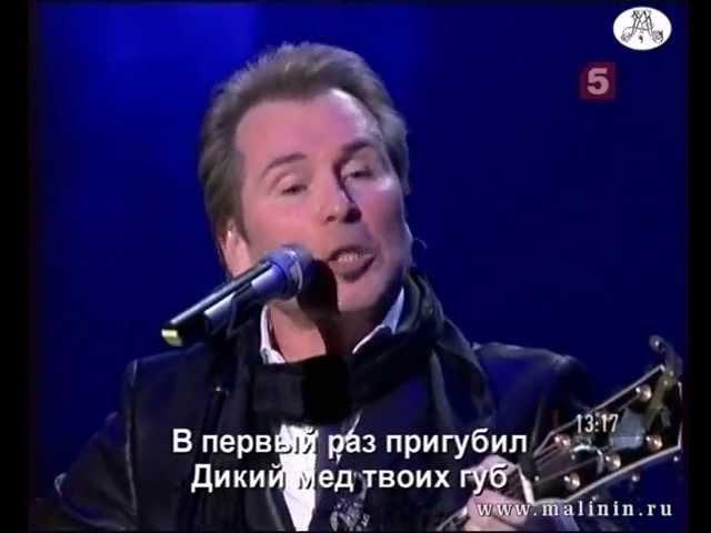 Берега Александр Малинин 2011 Alexandr Malinin Berega
