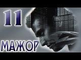 Мажор - 11 серия, сериал, смотреть онлайн. Премьера 2014!