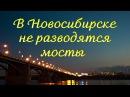 Красивая песня В Новосибирске не разводятся мосты Черныш и Барселона