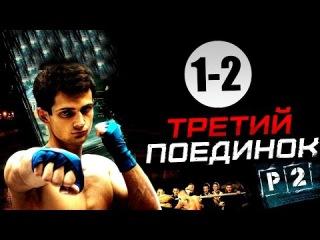 Третий поединок 1-2 серии (2015) 4-серийный боевик фильм сериал