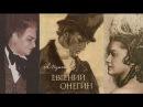 Евгений онегин фильм 1911  википедия