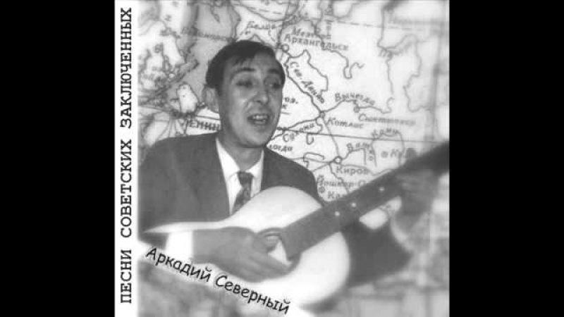 Аркадий Северный Песни советских заключенных