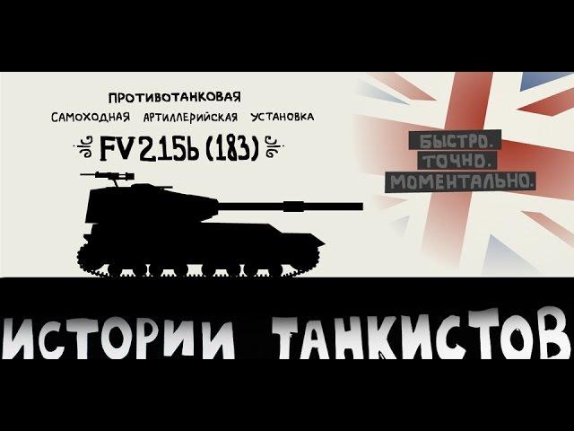 Истории танкистов. FV215B (183)