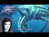 Тайны мира с Анной Чапман. Гибель Нептуна. 30.05.2014