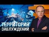 Территория заблуждений с Игорем Прокопенко. 21.11.2014