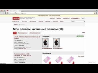 100sp.ru - как оплатить и получить заказ