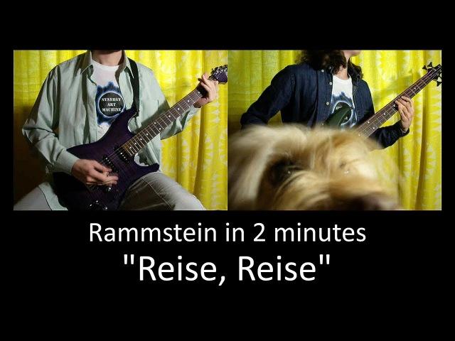 13) Rammstein - Reise Reise (Guitar Bass lesson TAB   Cover HD)