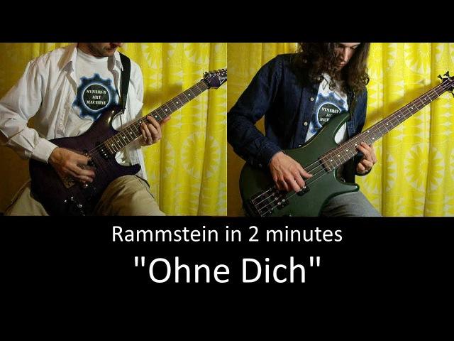 14) Rammstein - Ohne Dich (Guitar Bass lesson TAB   Cover HD)
