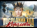 Последний ход королевы / сериал онлайн / Михаил Тарабукин / анонс