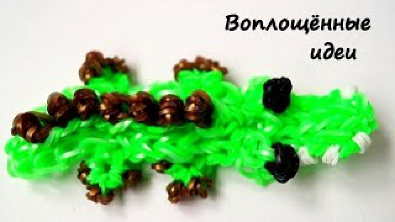 Крокодил из резинок КРЮЧКОМCrocodile of loom bands HOOKКак плести браслетыHow to make bracelets