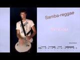 Как играть самба-регги
