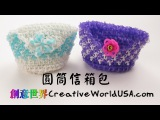 Сумка, кошелек, чехол  из резинок Rainbow Loom Mini Bags/Pouch/Purse 圓筒信箱包 - 彩虹編織器中文教學 Loom Bands Chinese Tutorial