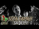 5sta Family - Зачем