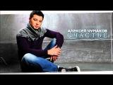 Алексей Чумаков - Счастье AUDIO