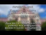 Привітання В. Максима з Днем міста Краснограда (2015)