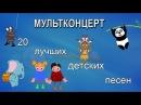 Мультконцерт | 20 лучших детских песен | TOP 20 Russian Rhymes