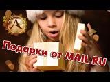ArcheAge 2.0 - Подарки от mail.ru!! Успей забрать!