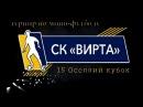 Интервью у кромки поля - Левченко Д. (Класс-2)