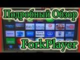 ForkPlayer - Подробный обзор IPTV и Online фильмы.