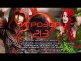 Игрозор №213 [Игровые новости] - Assassin's Creed Chronicles, «ИгроМир 2015», GTA 5...