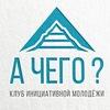 Клуб инициативной молодежи «А чего?»