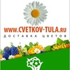 Доставка Цветов в Туле - это Цветков-тула.