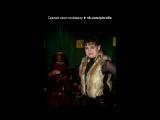 «Со стены друга» под музыку Каспийский груз - Обнаженный кайф. Picrolla